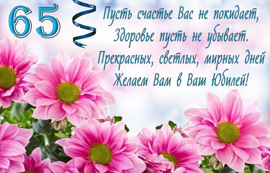Поздравление с 65 днем рождения женщине в стихах красивые