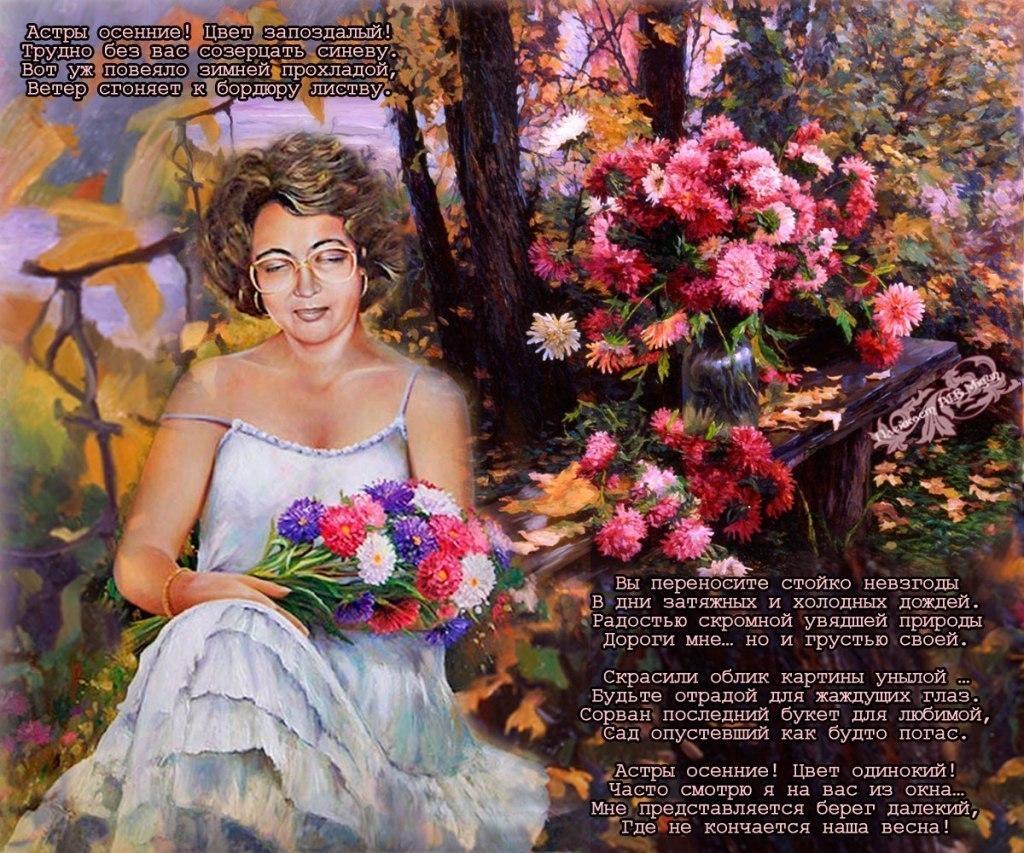 если осенние цветы стихи картинки сам признавал, что