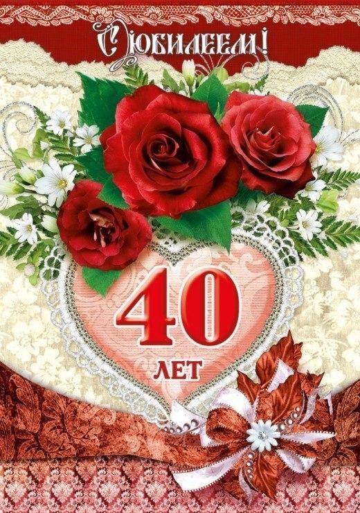 Для открытки, открытки с днем рождения женщине красивые 40 лет