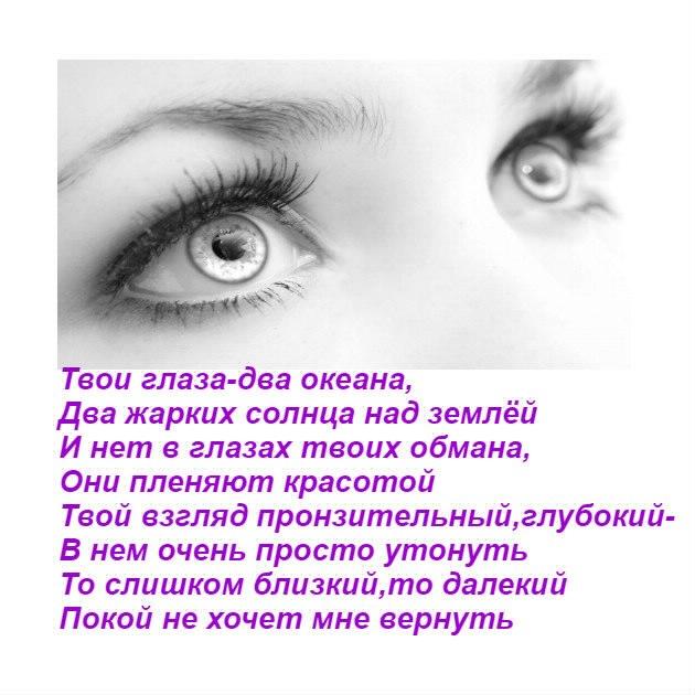сахар можно картинка мне нравятся твои глаза удивился прочитав отзывы