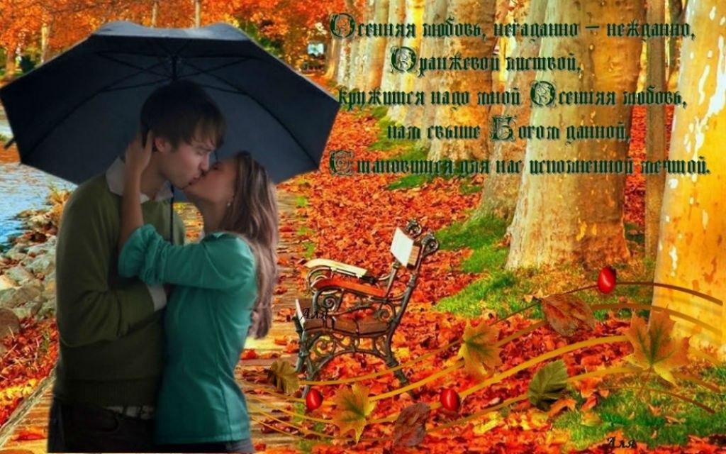 Открытка про осень и любовь