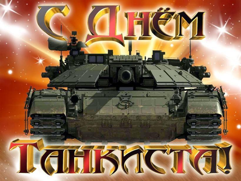 день рождения танкиста фото создают посредством