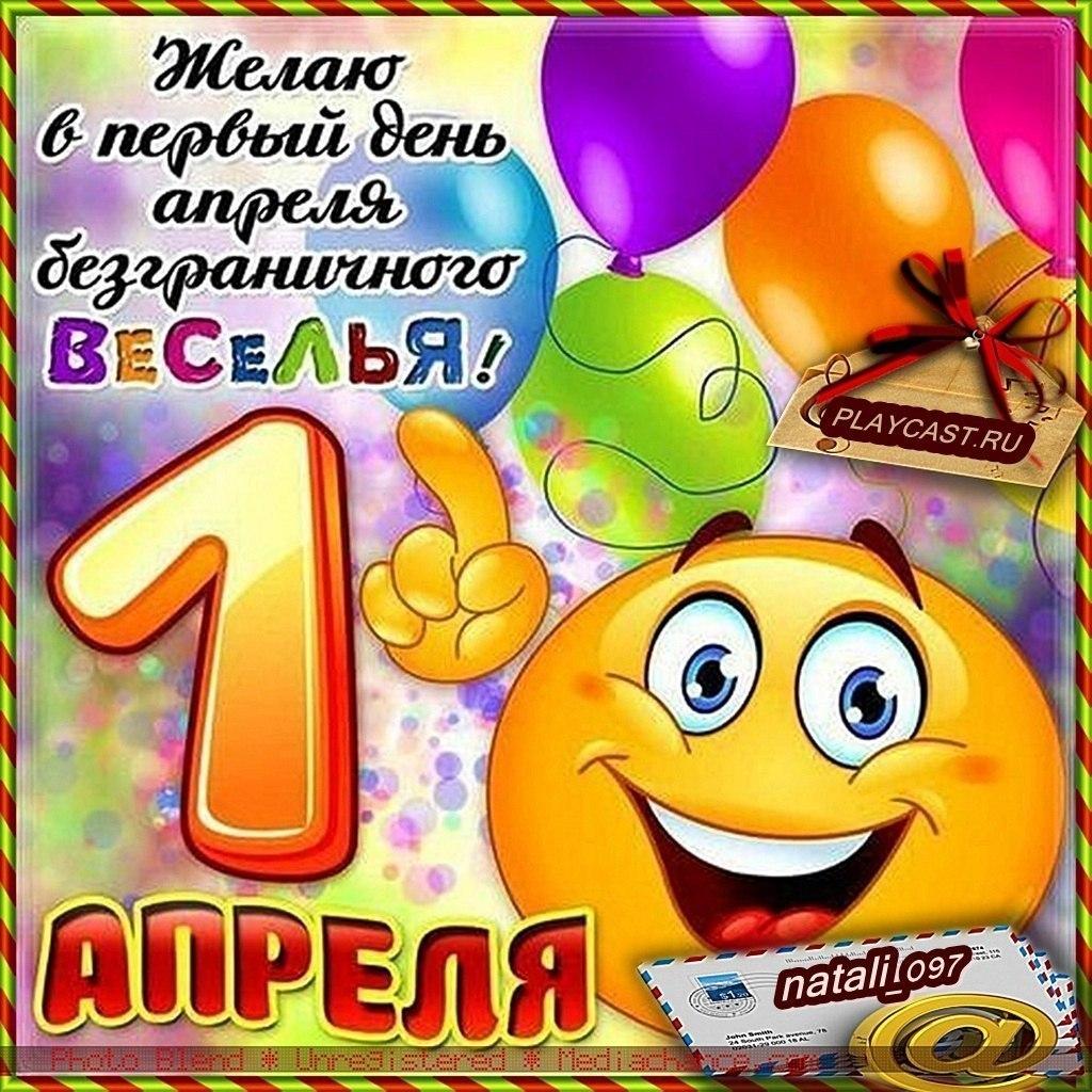 День рождения апрель поздравление