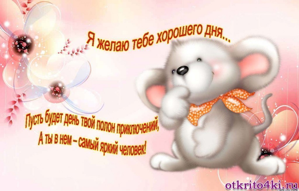 Пожелание хорошего дня любимой девушке открытки