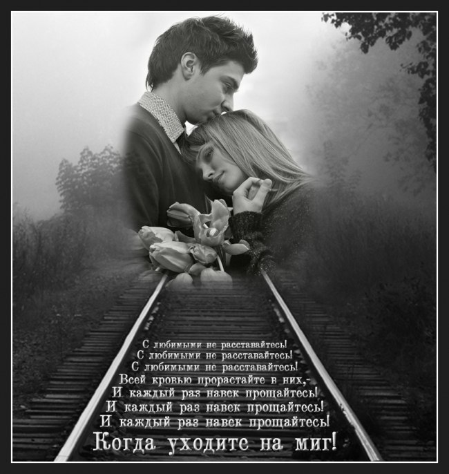 Валентинки, открытки прощания с парнем