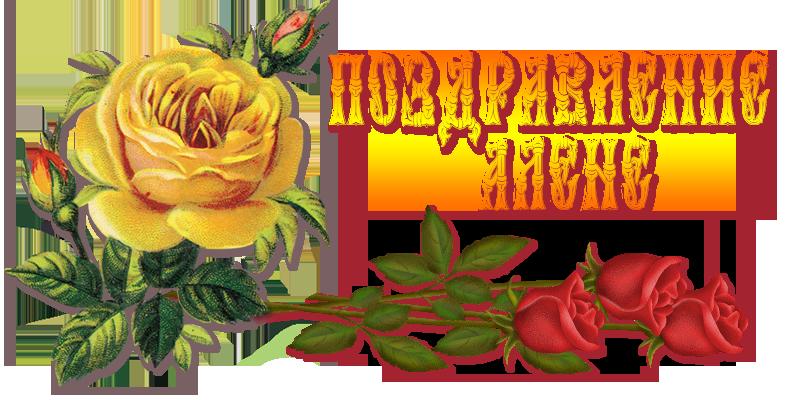 День, картинки аленке цветы