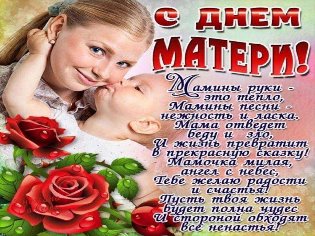 Мама с днем россии открытки