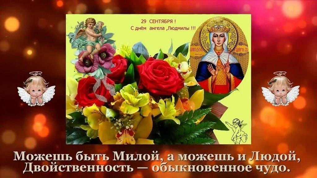 Поздравление с днём людмилы день ангела