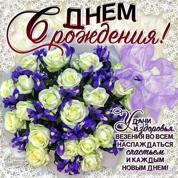 Поздравления с днем рождения поздравляю с днем рождения