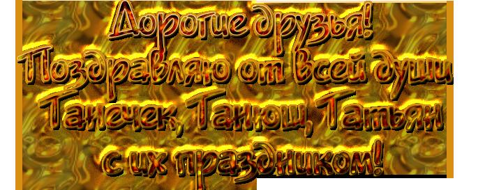 Картинка на прозрачном фоне татьянин день