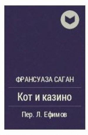 Саган кот и казино играть гугл карты