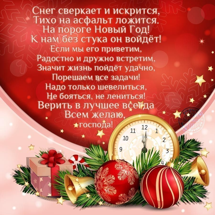 время стихи для сотрудников на новый год второй год