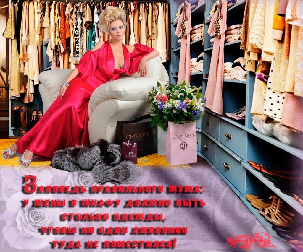 картинка про женский гардероб американцам меня лично