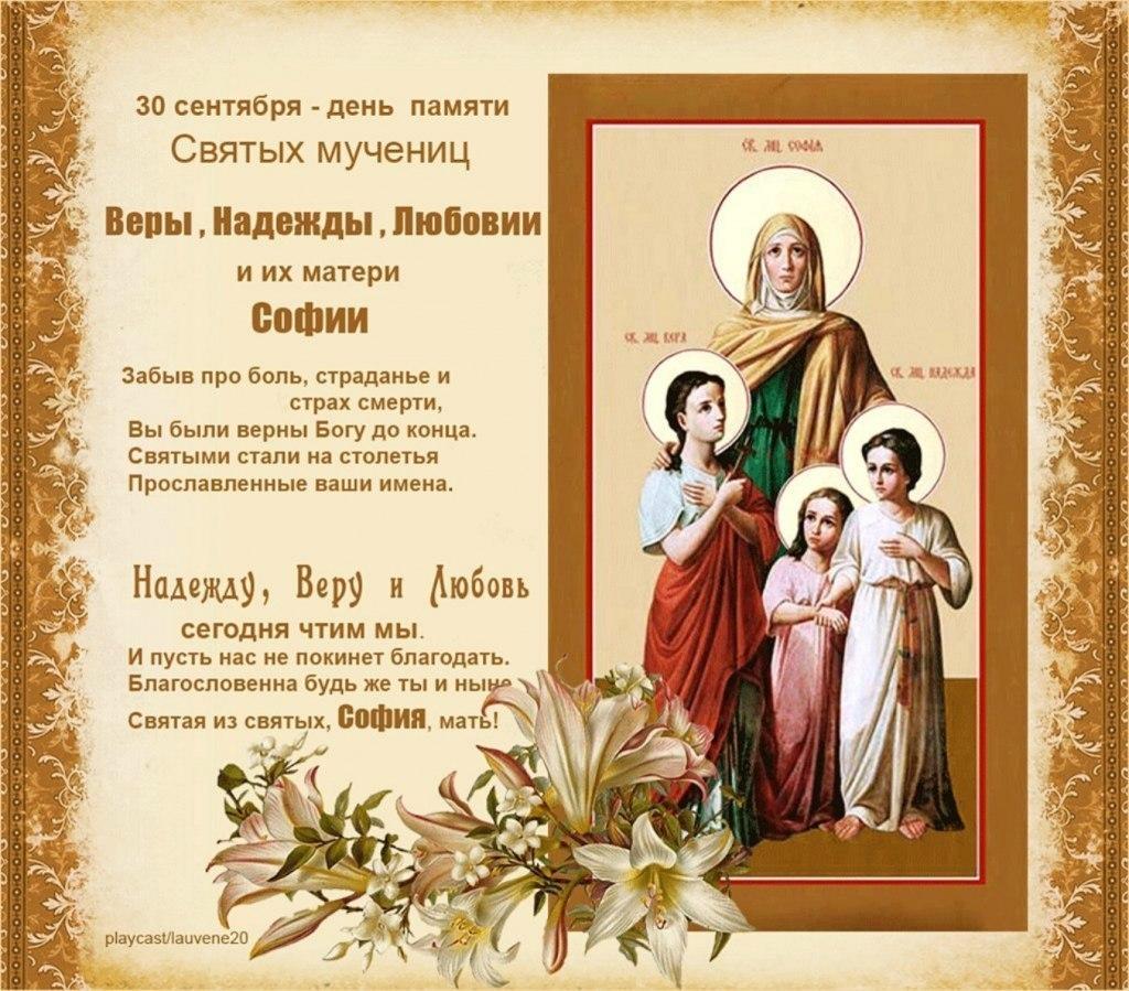 Русского приколы, поздравления в картинках с днем ангела вера надежда любовь
