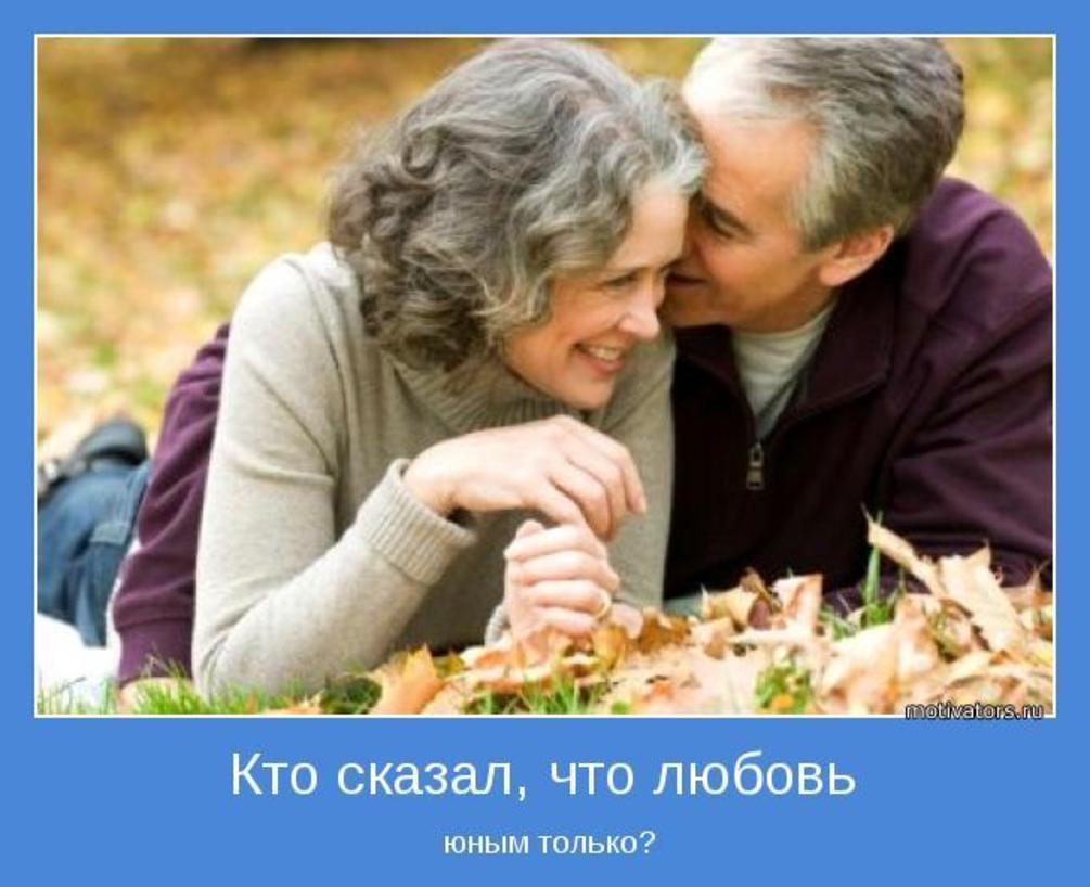 Любви все возрасты покорны открытка 34