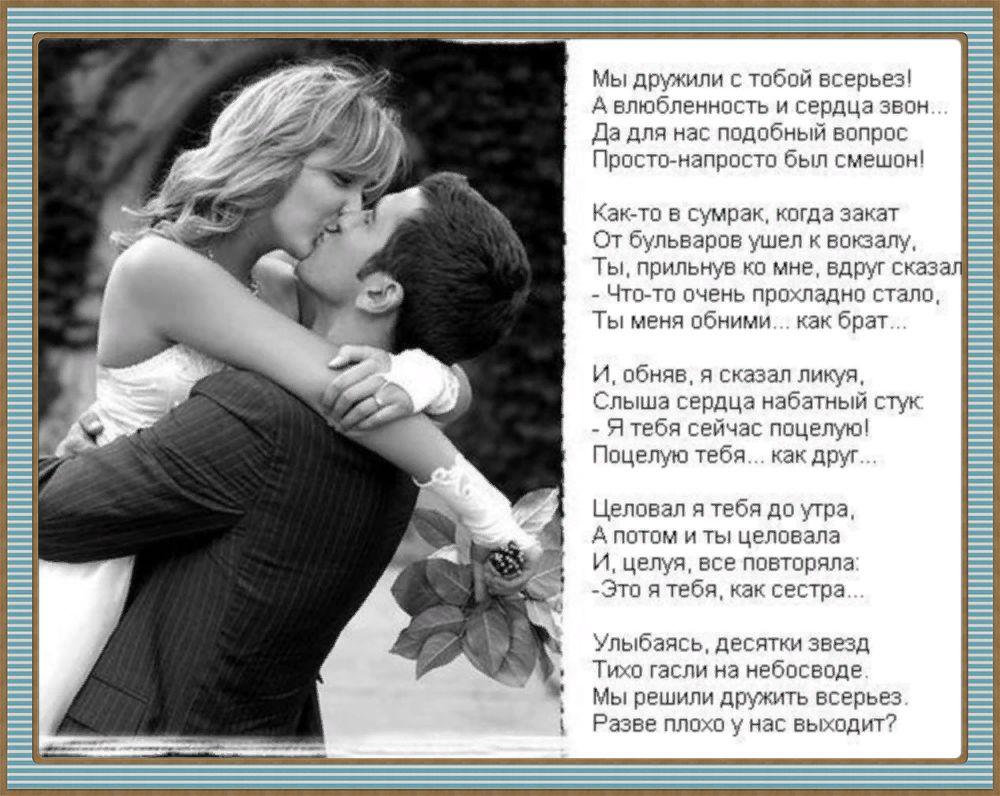 Добрым, картинки прозы про любовь