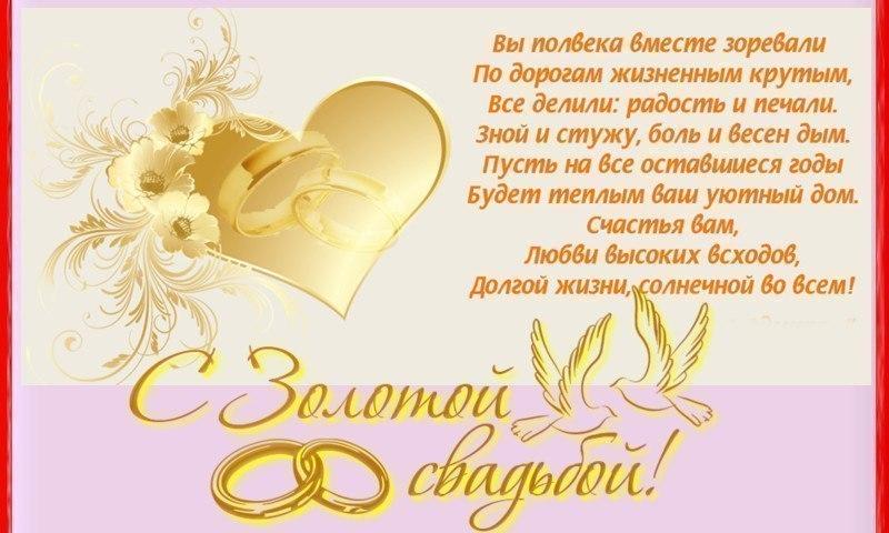 Золотая свадьба поздравления родителям от детей