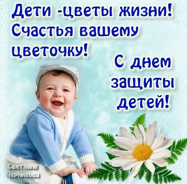 Открытки и поздравления с днем защиты детей