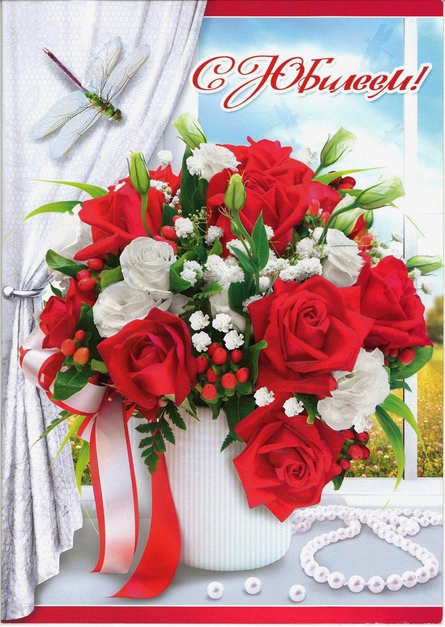 Открытка с юбилеем цветы женщине