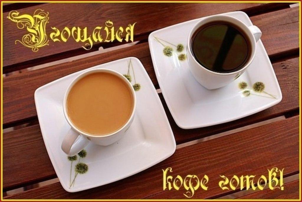 дают несколько картинки чашечка утреннего кофе для тебя потому что