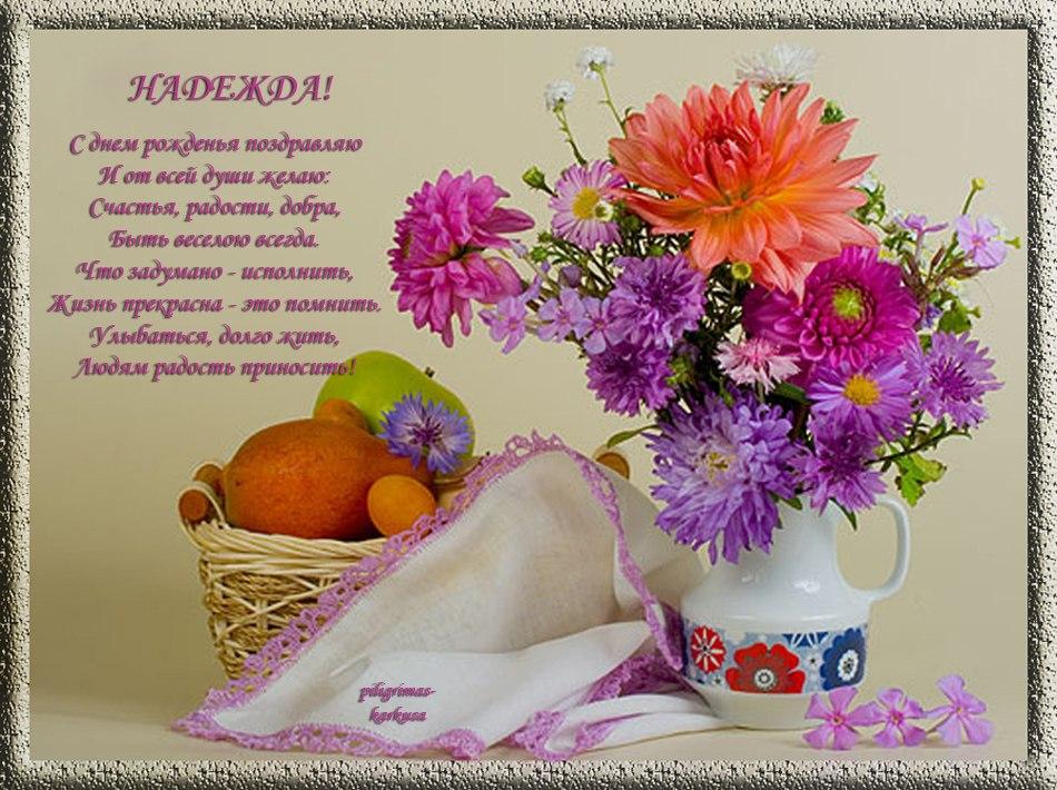Картинки с днем рождения надюшка прикольные и красивые