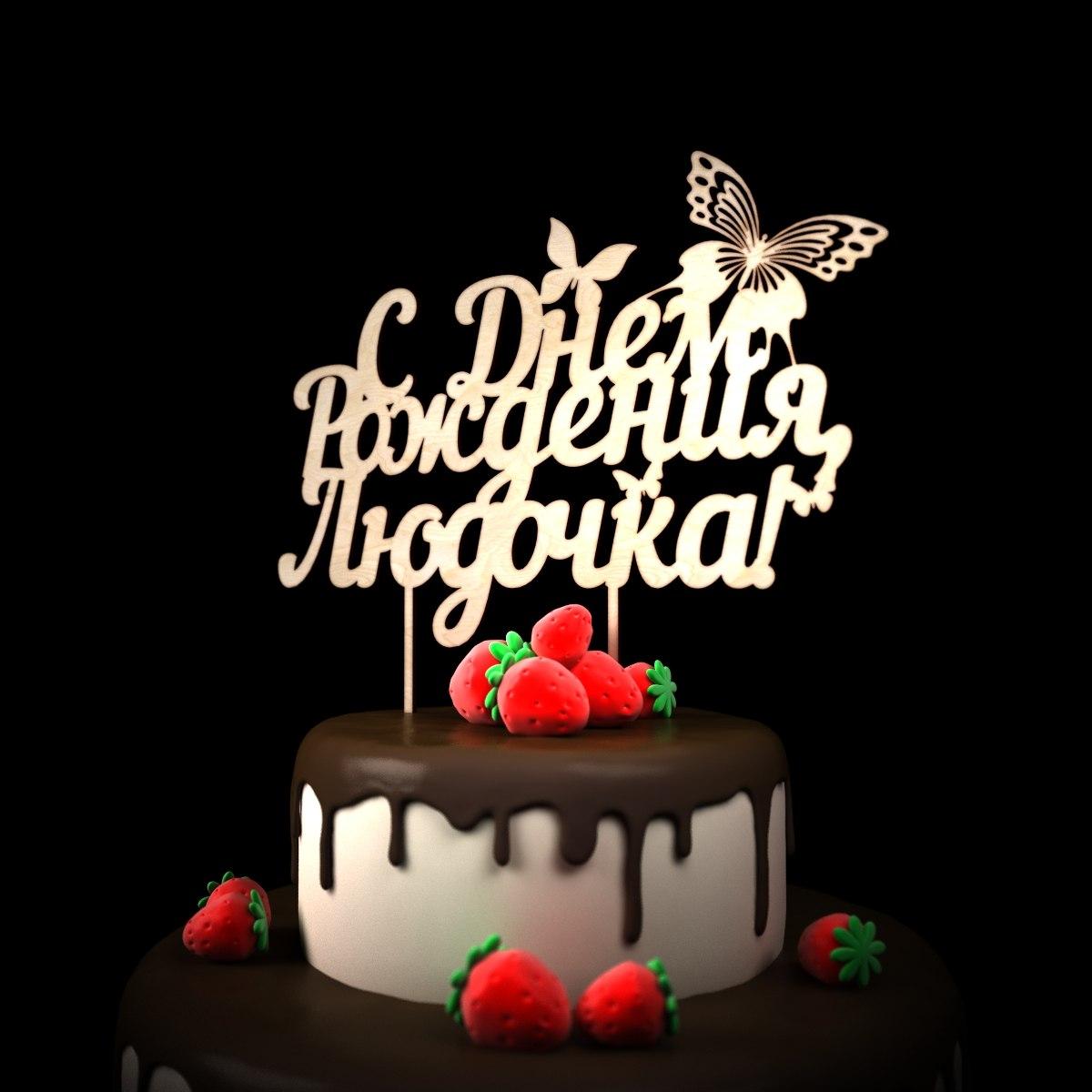 Прикольное поздравление с днем рождения людочка